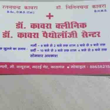 Dr. Nitinchandrakavra Dr.Kavra's profile on Curofy