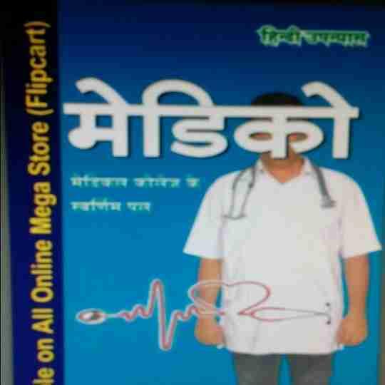 Dr. Chaman Tarachand's profile on Curofy