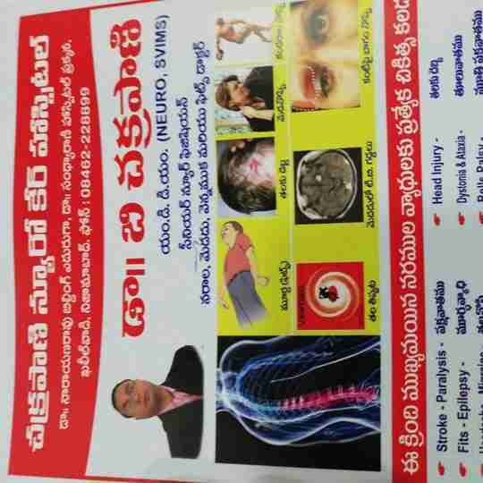Dr. B.chakrapani Bangaraiahgari's profile on Curofy
