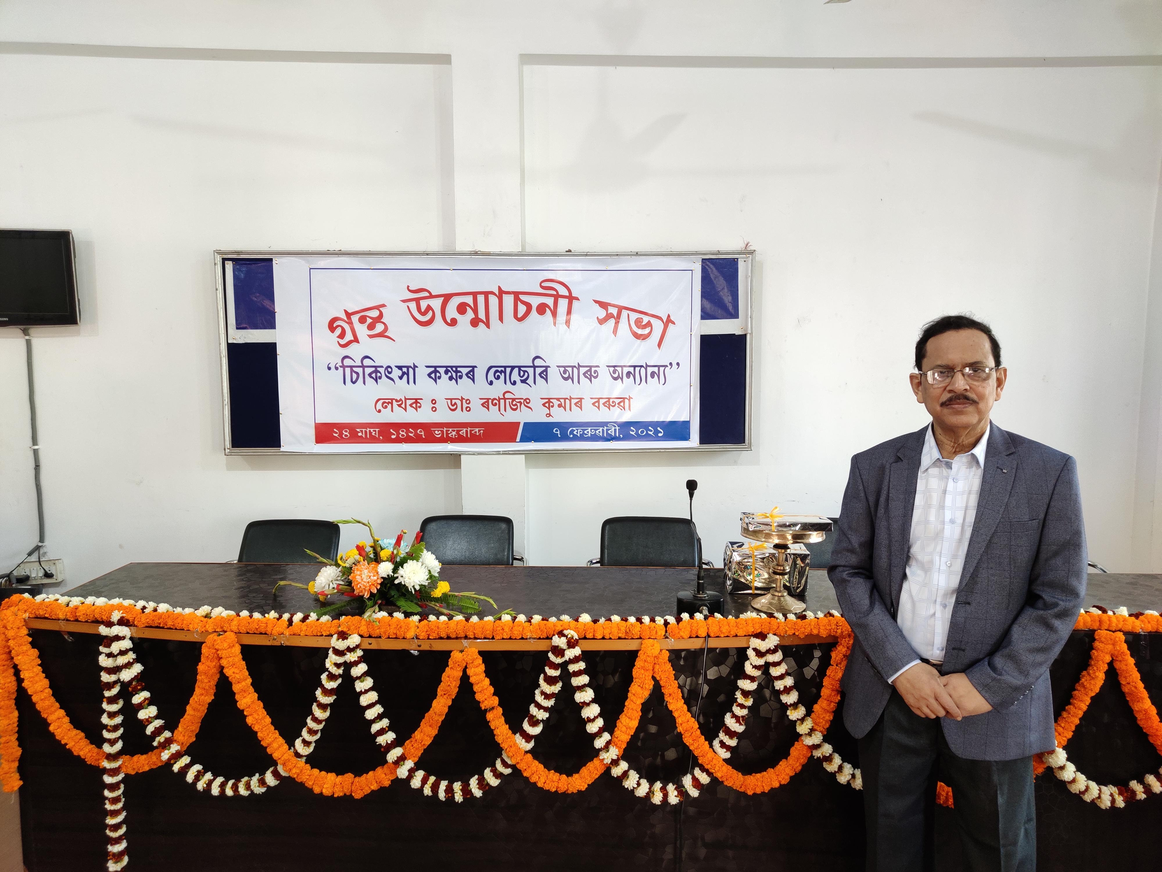 Dr. Ranjit Kumar Baruah