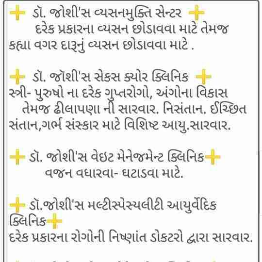Dr. Hemanshu Joshi's profile on Curofy
