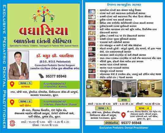 Dr. Mayur Vaghasiya's profile on Curofy