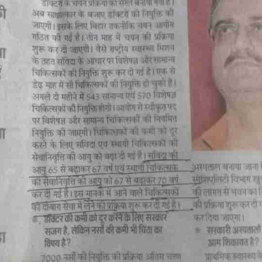Dr. Arbind Kumar Yadav's profile on Curofy