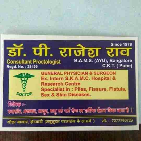 Dr. Rajesh Pathan's profile on Curofy