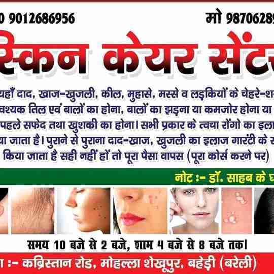 Dr. Mo. Shakil Khan's profile on Curofy