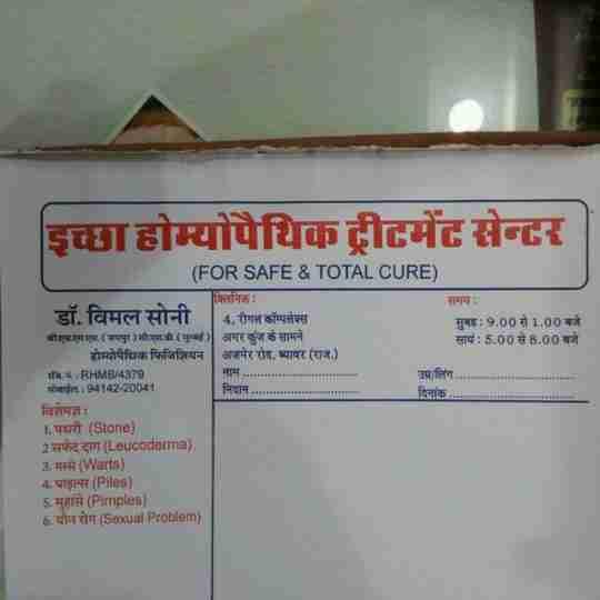 Dr. Vimal Soni's profile on Curofy