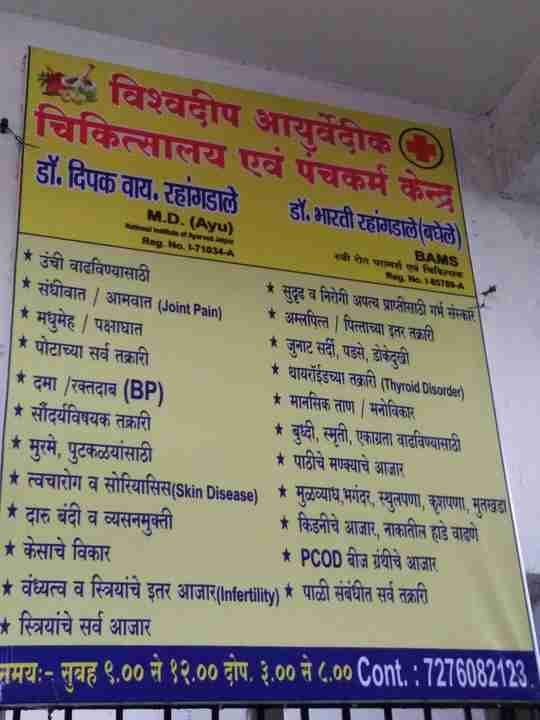 Dr. Deepak Rahangdale's profile on Curofy