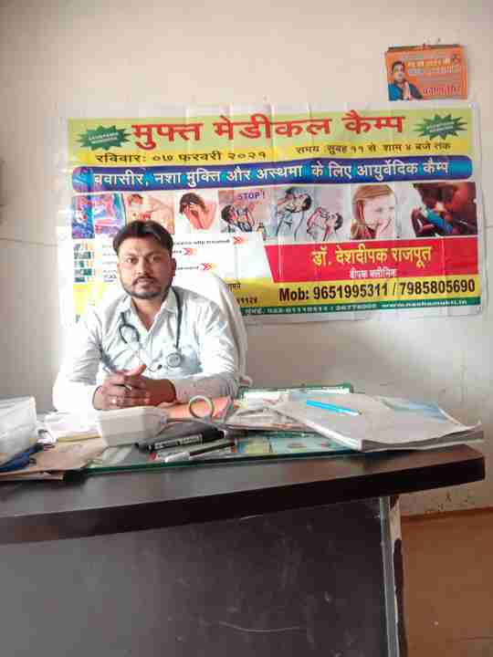 Dr. Deepak Rajput's profile on Curofy