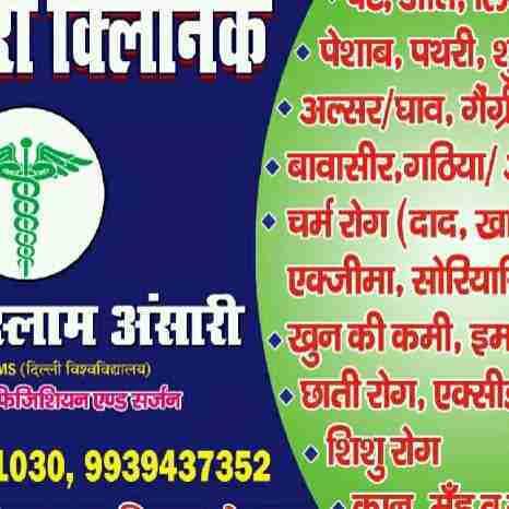 Dr. Md Islam Ansari's profile on Curofy
