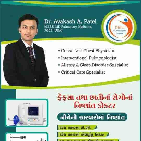 Dr. Avakash Patel's profile on Curofy