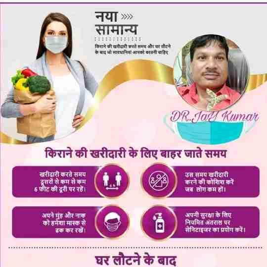 Dr. Jay Kumar's profile on Curofy