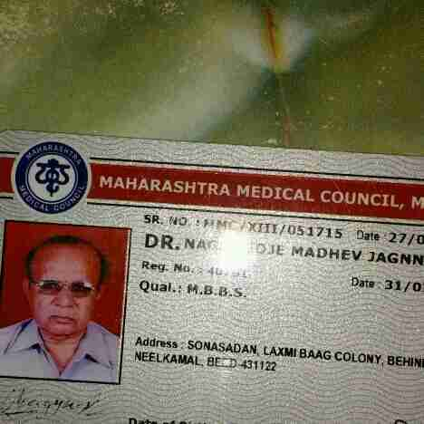 Dr. Mahadeb Nagargoje's profile on Curofy