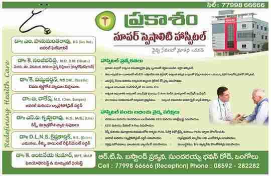 Dr. Banda Rakesh's profile on Curofy