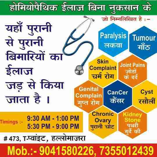 Dr. Ranjan's Homoeopathic Health Care's profile on Curofy
