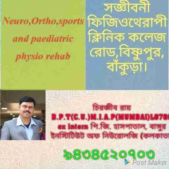 Dr. Chiranjib Ray (Pt)'s profile on Curofy