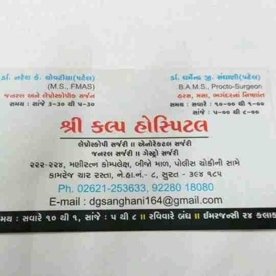 Dr. Dharmendra Sanghani's profile on Curofy